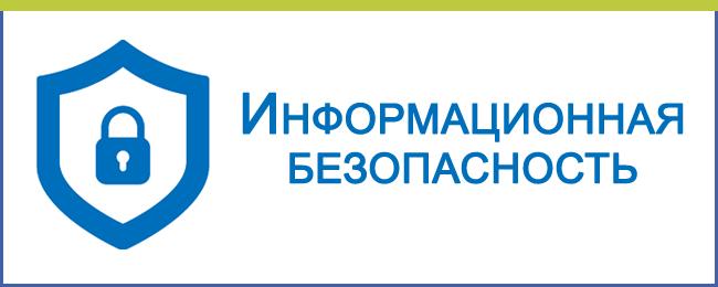 Информационная безопасность, МТКС