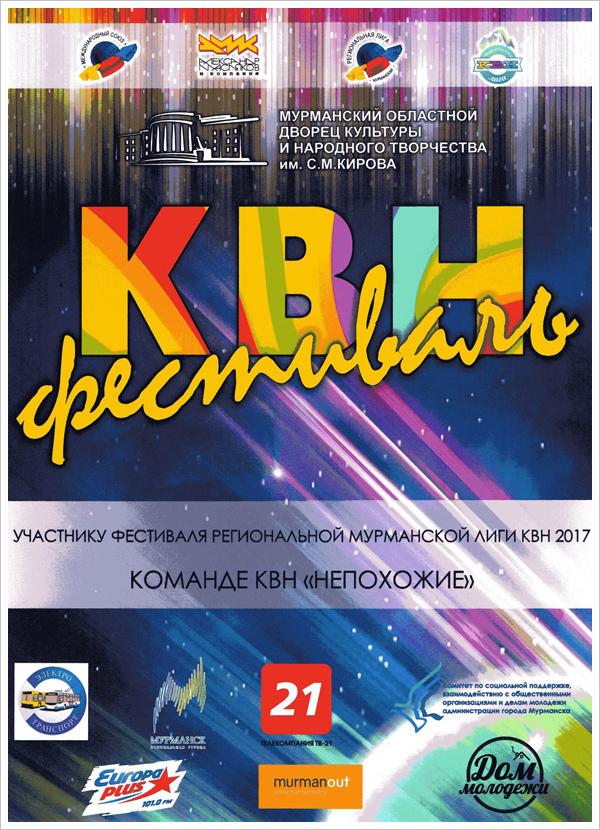 Игры КВН в г. Мурманске, МТКС