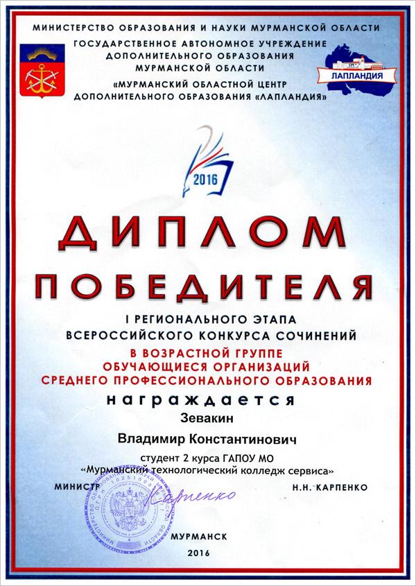Региональный этап Всероссийского конкурса сочинений, МТКС