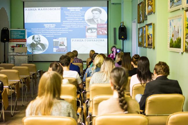Мероприятие в Мурманской государственной областной универсальной научной библиотеке, «Имя на карте города», МТКС