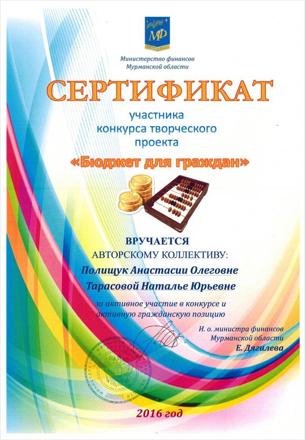 Конкурс «Бюджет для граждан», МТКС