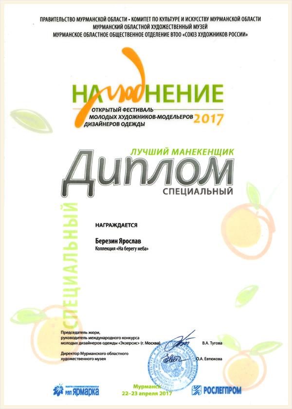 Открытый фестиваль молодых художников-модельеров и дизайнеров одежды «НаМОДнение 2017» (г. Мурманск), МТКС