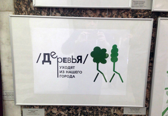Областная конкурсная выставка «Плакат молодого художника», МТКС