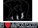 Тематический урок «Я люблю Арктику»