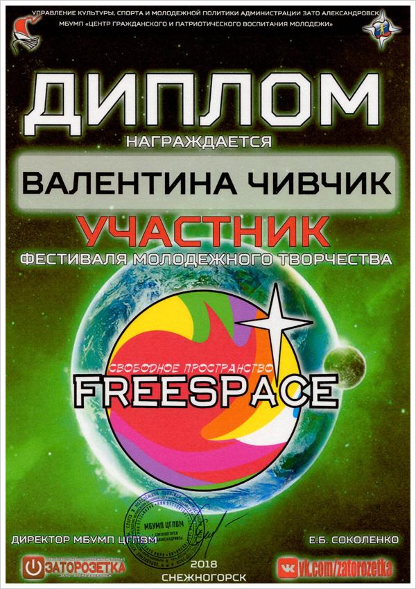 Игры КВН в г. Мурманске(2017/2018 учебный год), МТКС