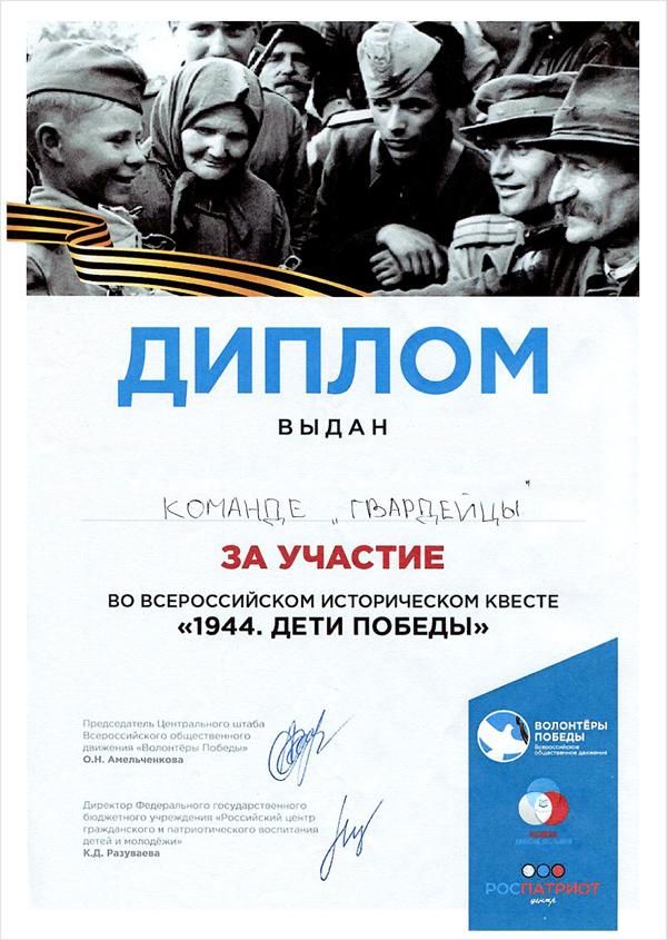 Всероссийский исторический квест «1944. Дети Победы», МТКС