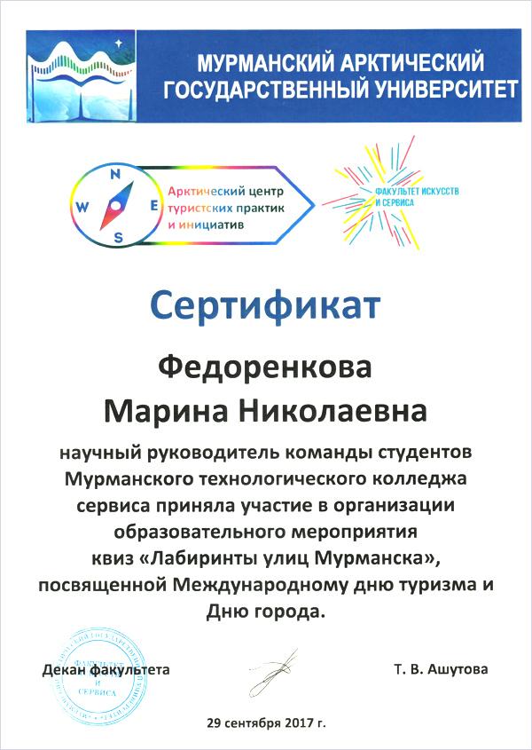 Викторина «Лабиринты улиц Мурманска», МТКС