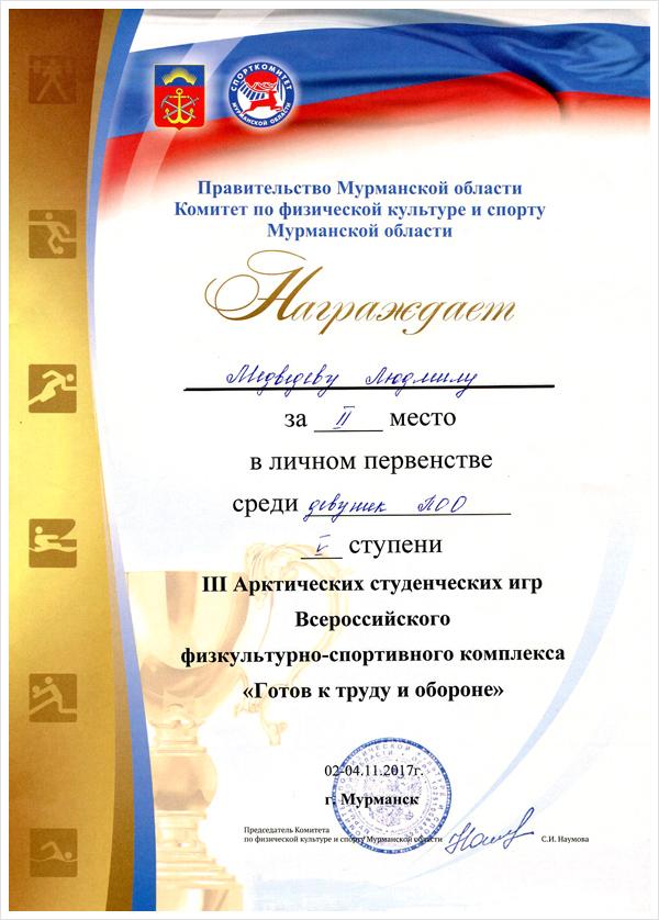 III Арктические студенческие игры, МТКС