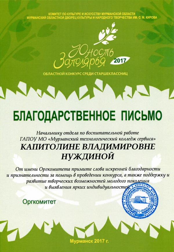 Финал областного конкурса среди старшеклассниц «Юность Заполярья», МТКС