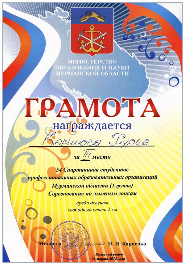 II этап 54-я Спартакиады, МТКС