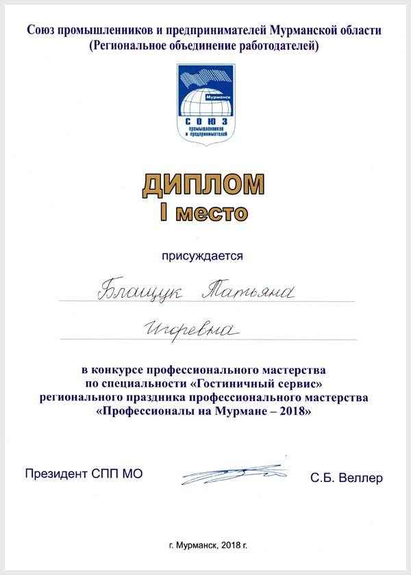 Региональный праздник профессионального мастерства «Профессионалы на Мурмане 2018», МТКС