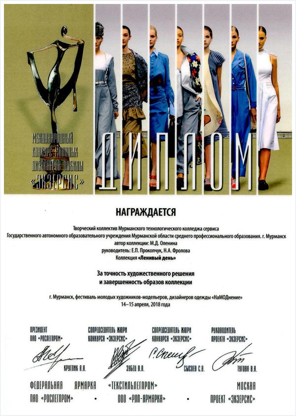 Региональный открытый конкурс молодых художников-модельеров, дизайнеров одежды «НаМОДнение 2018», МТКС