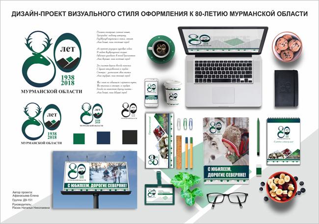 Разработка дизайн-проектов визуального стиля оформления к 80-летию Мурманской области. Работа Афанасьевой Елены, МТКС.