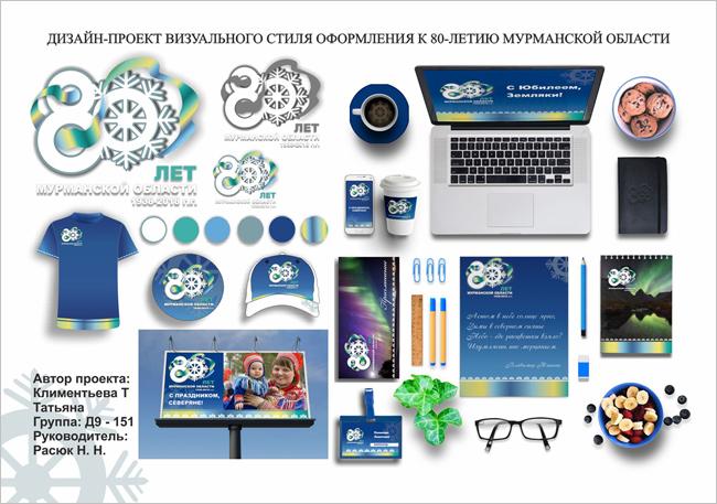 Разработка дизайн-проектов визуального стиля оформления к 80-летию Мурманской области. Работа Клементьевой Татьяны, МТКС.