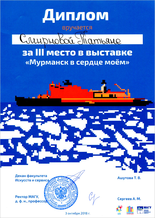 Выставка «Мурманск в сердце моём», МТКС