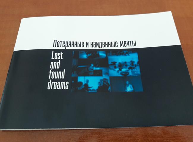 Международный исследовательский проект «Потерянные и найденные мечты», МТКС