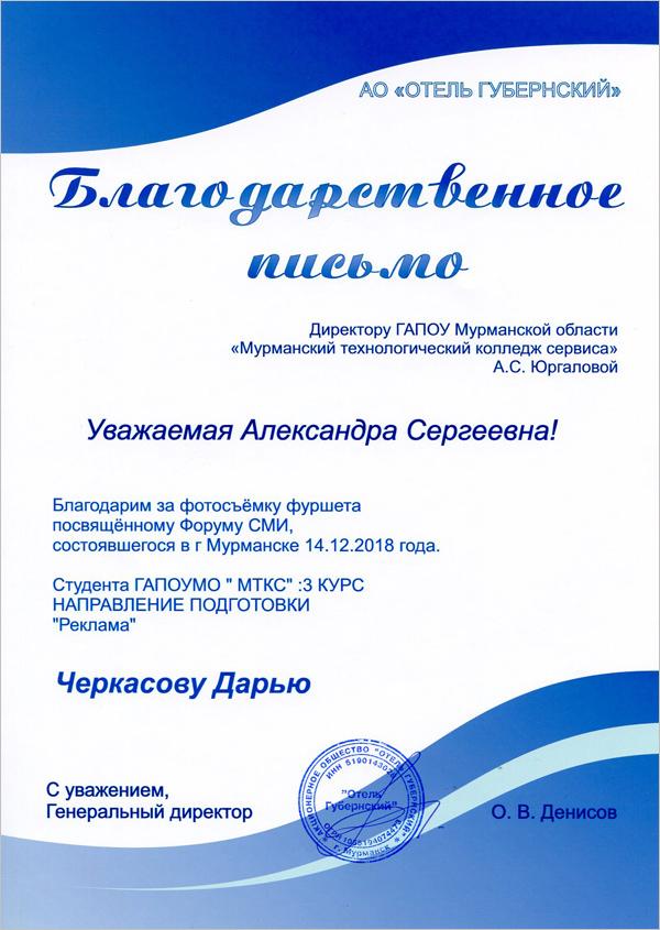 Фуршет, посвященный Форуму СМИ (г. Мурманск), МТКС