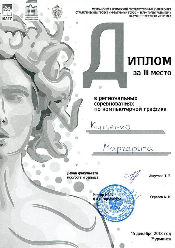 Региональные соревнования по компьютерной графике, МТКС