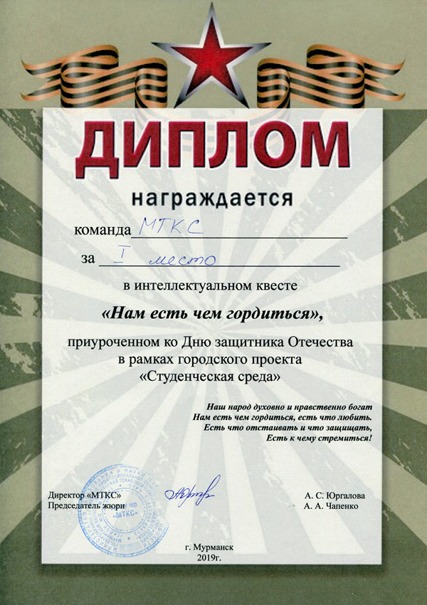Интеллектуальный квест «Нам есть чем гордиться!», посвященный Дню защитника Отечества, МТКС