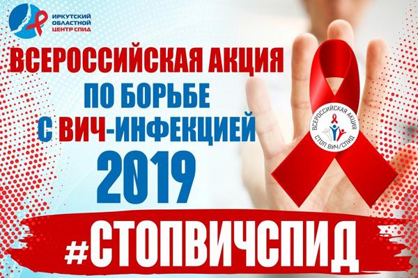 Всероссийская акция «Стоп ВИЧ/СПИД», МТКС
