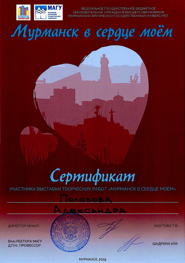 Выставка «Мурманск в сердце моём», 2019, МТКС