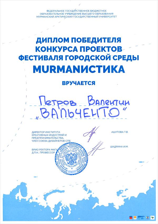MURMANИСТИКА. Фестиваль городской среды