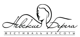 Международный Чемпионат по парикмахерскому искусству, нейл-дизайну и макияжу «Невские берега» (г. Санкт-Петербург), 2019