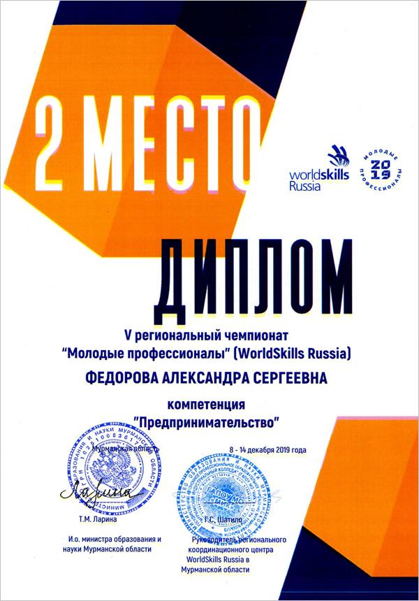 V Региональный чемпионат «Молодые профессионалы» в Мурманской области, МТКС
