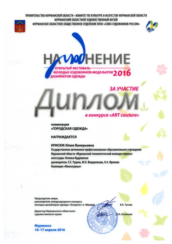 Открытый фестиваль молодых художников модельеров и дизайнеров  Диплом Диплом Диплом Диплом