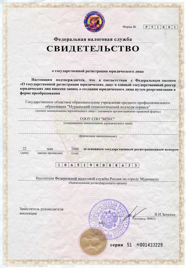 """Cвидетельство о государственной регистрации юридического лица, ГАПОУ МО """"МТКС"""""""