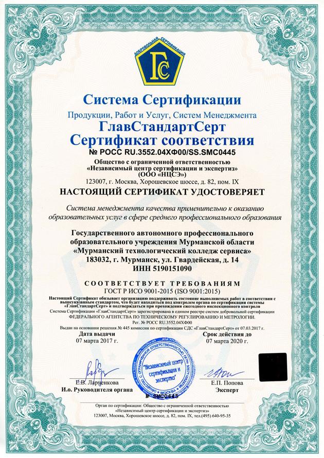 """Сертификат соответствия ГлавСтандартСерт, ГАПОУ МО """"МТКС"""""""