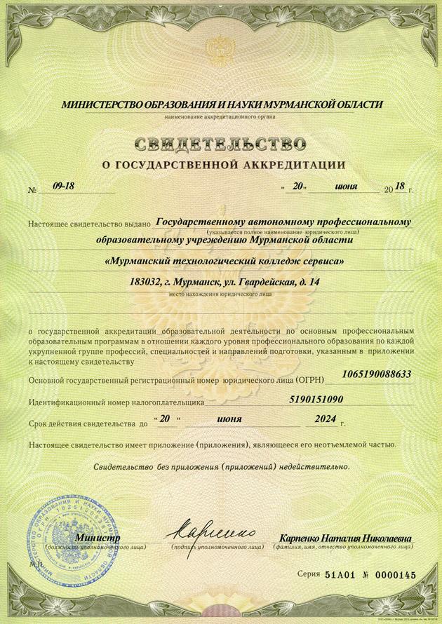 """Свидетельство о государственной аккредитации, ГАПОУ МО """"МТКС"""""""