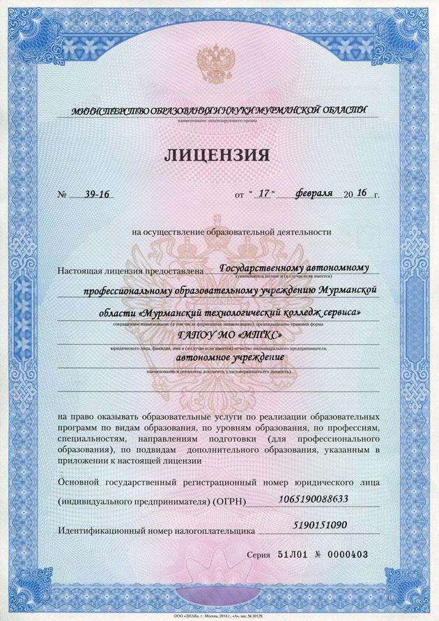 """Лицензия на осуществление образовательной деятельности, ГАПОУ МО """"МТКС"""""""