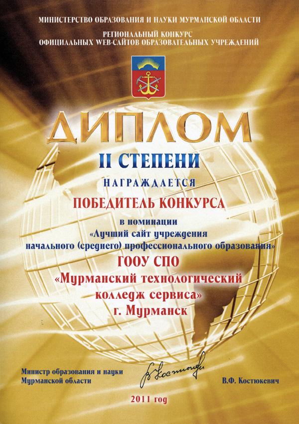 Диплом, Региональный конкурс официальных Web-сайтов образовательных учреждений 2011, Мурманск