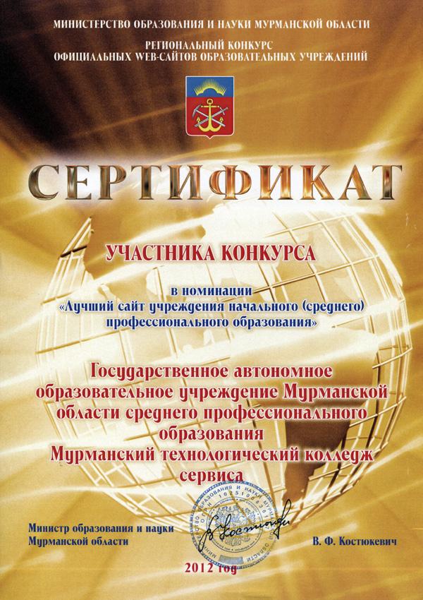 Сертификат участника, Региональный конкурс официальных Web-сайтов образовательных учреждений 2012, Мурманск