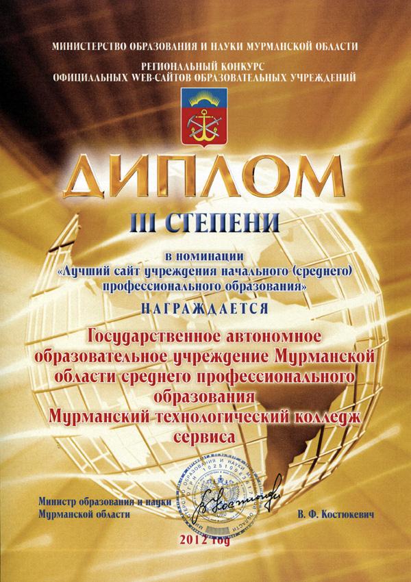 Диплом, Региональный конкурс официальных Web-сайтов образовательных учреждений 2012, Мурманск