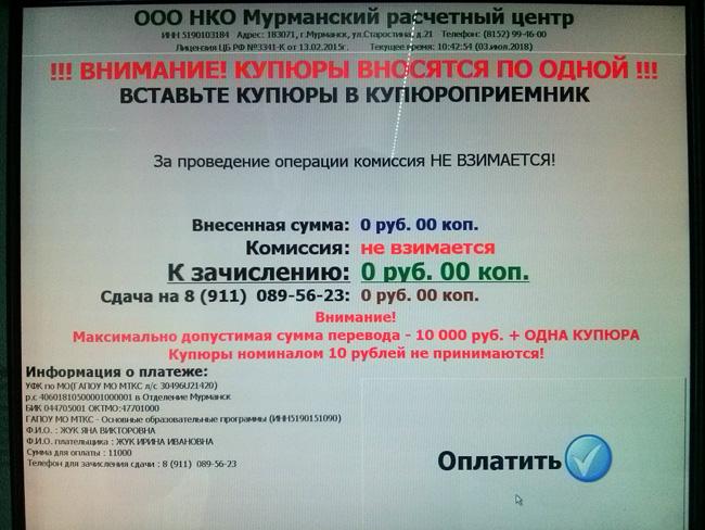 Инструкция по оплате образовательных услуг через терминал НКО «Мурманский расчетный центр», МТКС