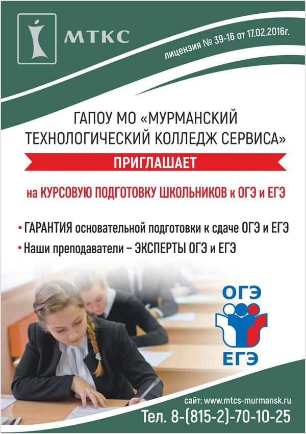 Курсовая подготовка школьников к ОГЭ и ЕГЭ, МТКС